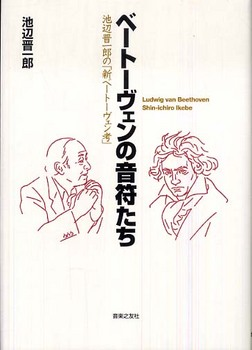 ベートーヴェンの音符たち.jpg